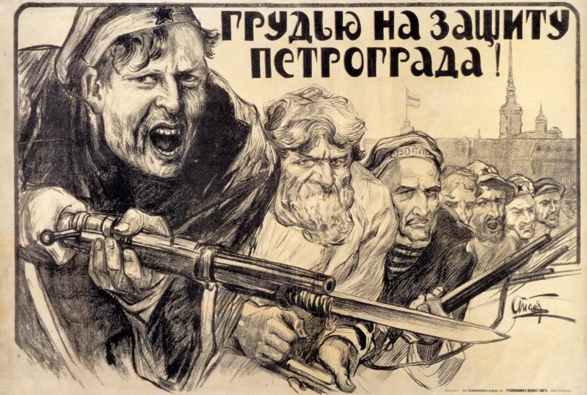Советский плакат. <br>