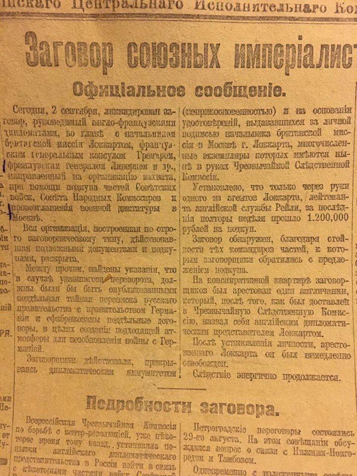Публикация в газете «Известия» озаговоре.  <br>