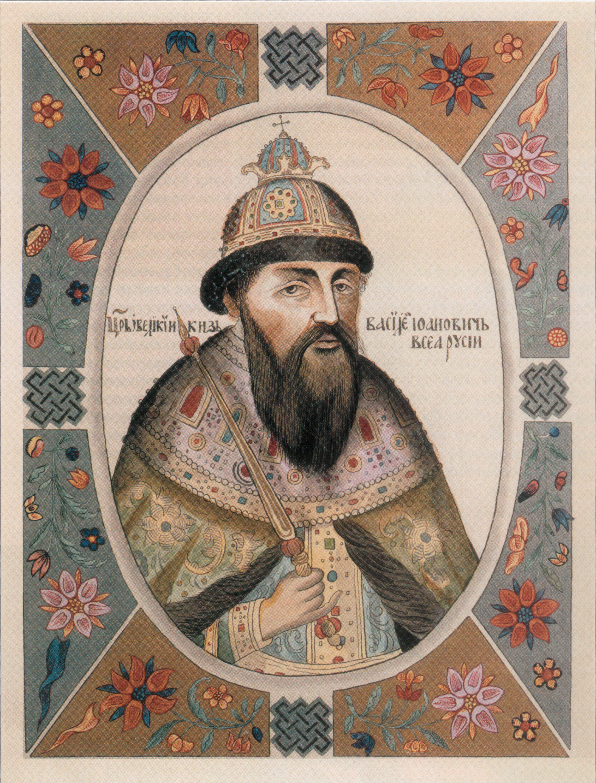 Царь Василий Шуйский. <br>
