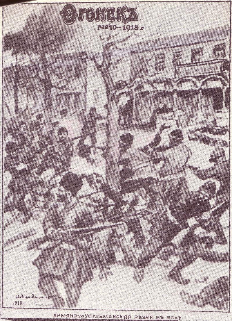 Армяно-мусульманская резня в Баку. Обложка журнала Огонек 10-1918.jpg
