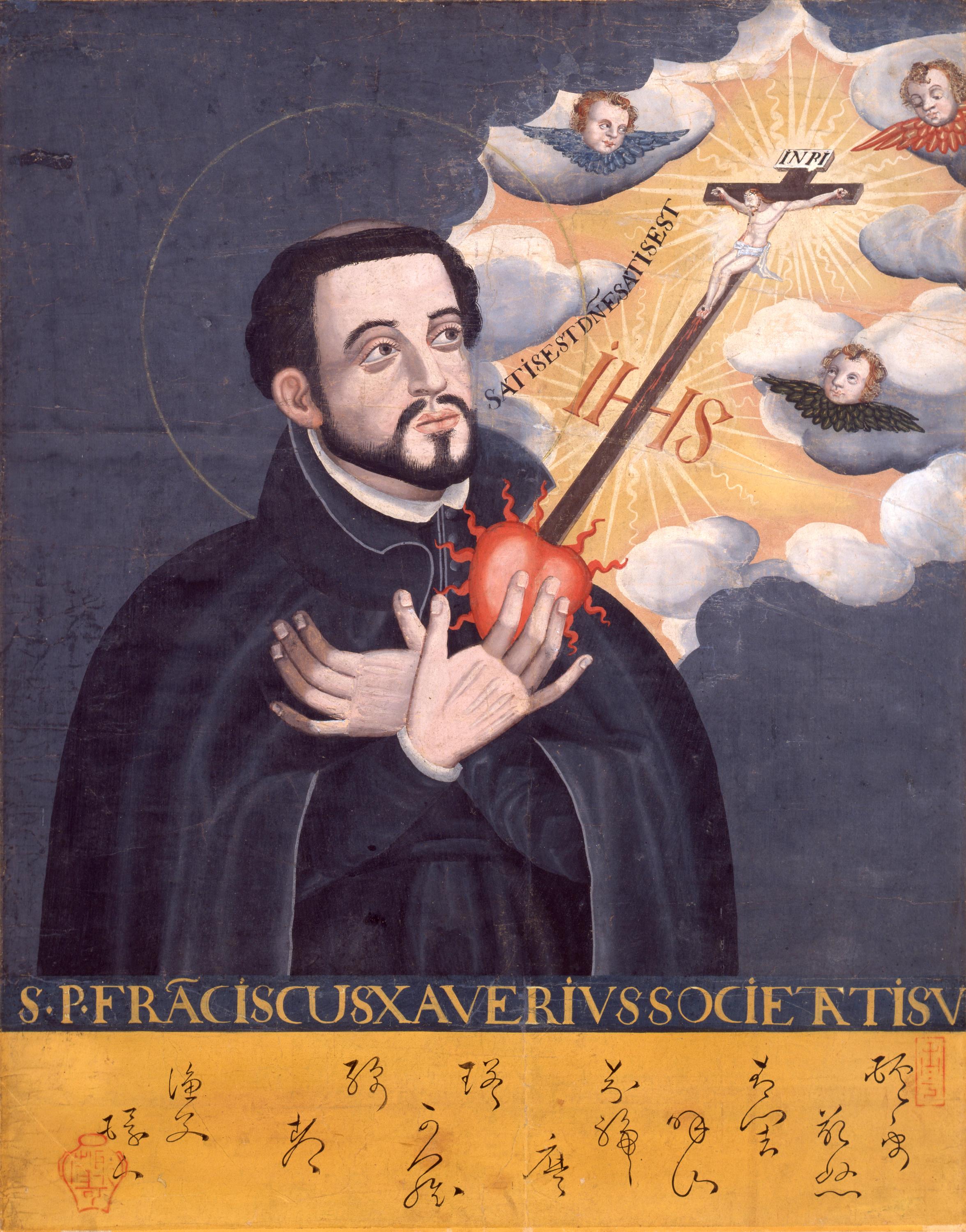 Франциск Ксаверий. <br>