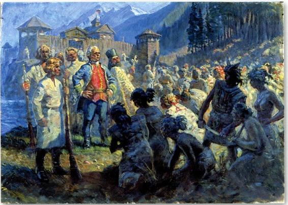 Русские поселенцы и индейцы.