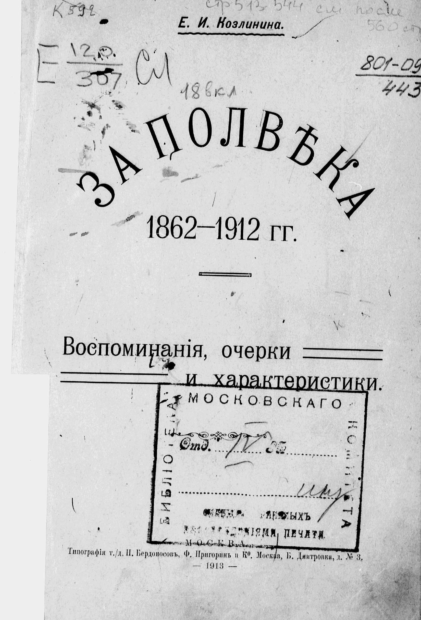 Е. И. Козлинина «За полвека». Обложка первого издания.