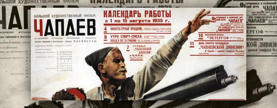 «Чапаев», 1934. <br>