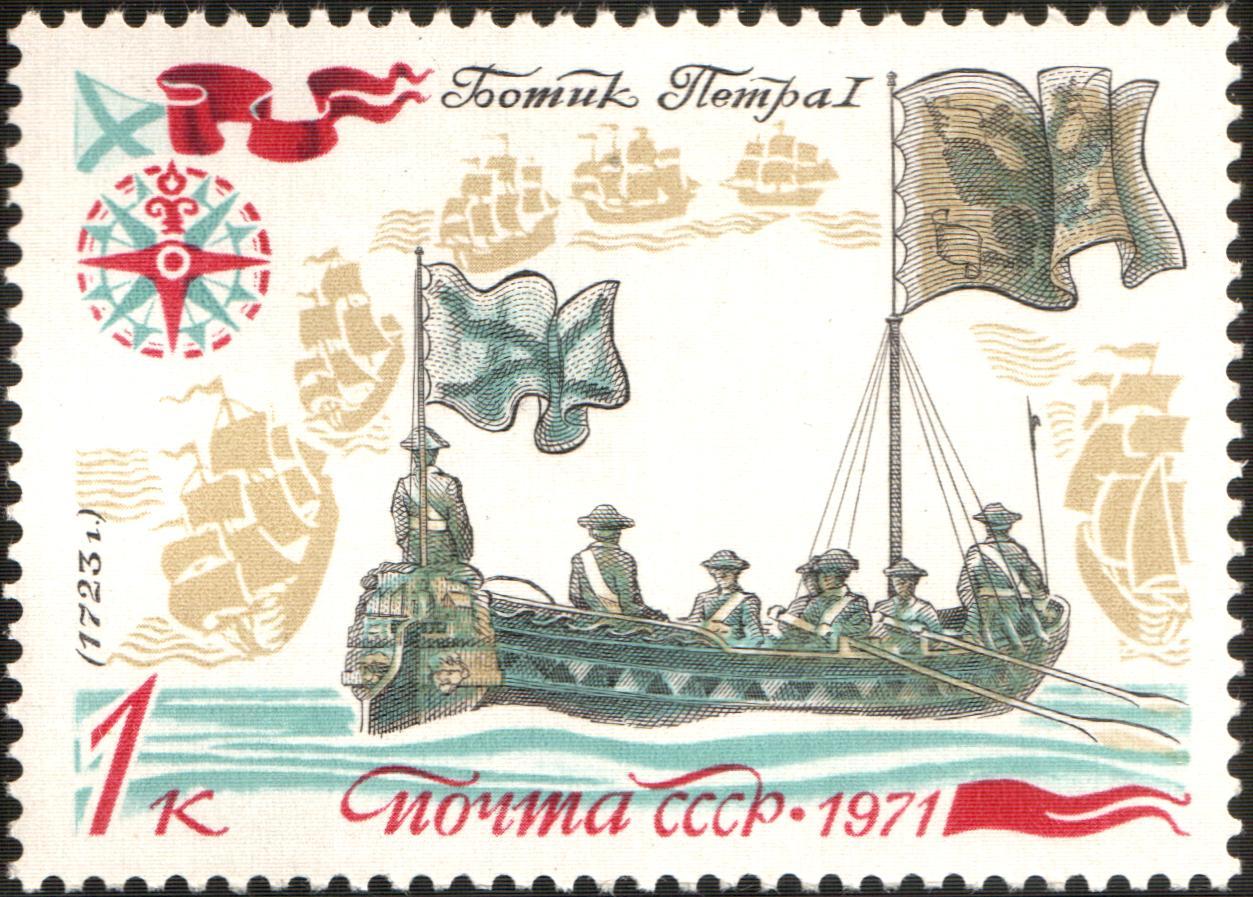 Ботик «Святой Николай» на почтовой марке СССР.