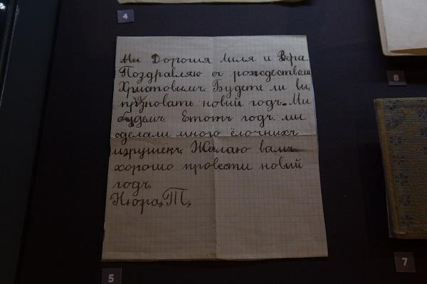 Письмо Нюры Эфрон.  Источник: Антон Усанов. МОСГОРТУР