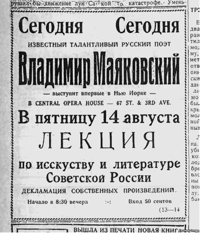 фото 3 Объявление о вечере Маяковского в Нью-Йорке. Газета Русский голос 12 августа 1925.png
