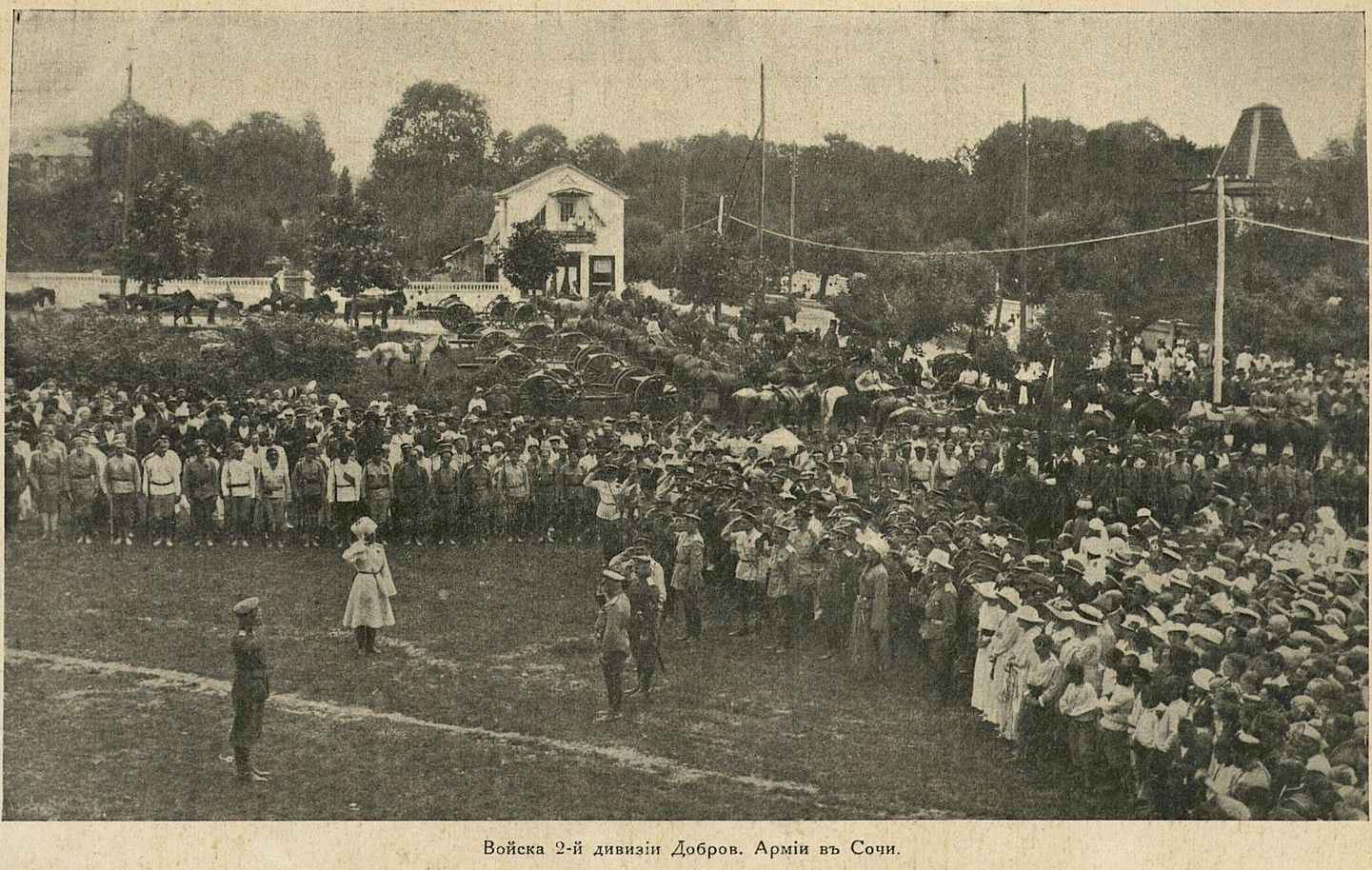 Белые в Сочи, лето 1919г. <br>