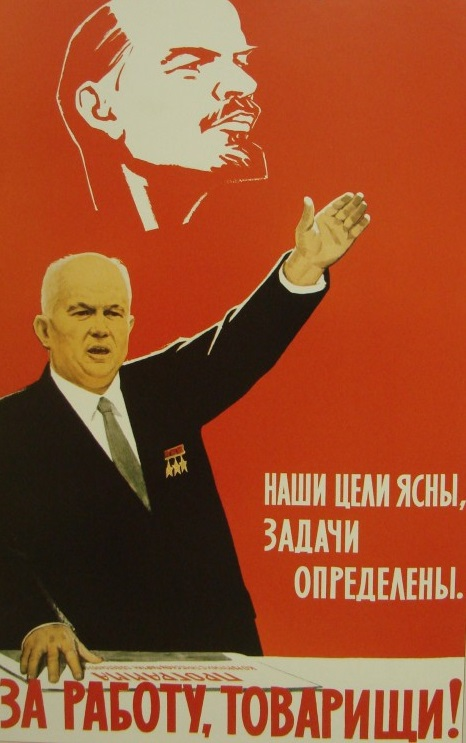Хрущевский плакат.