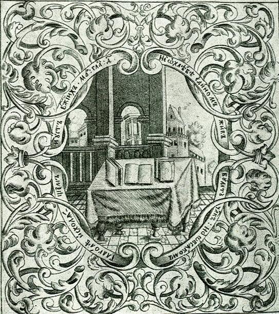 Оборот титульного листа книги Симеона Полоцкого «Обед душевный», 1681.