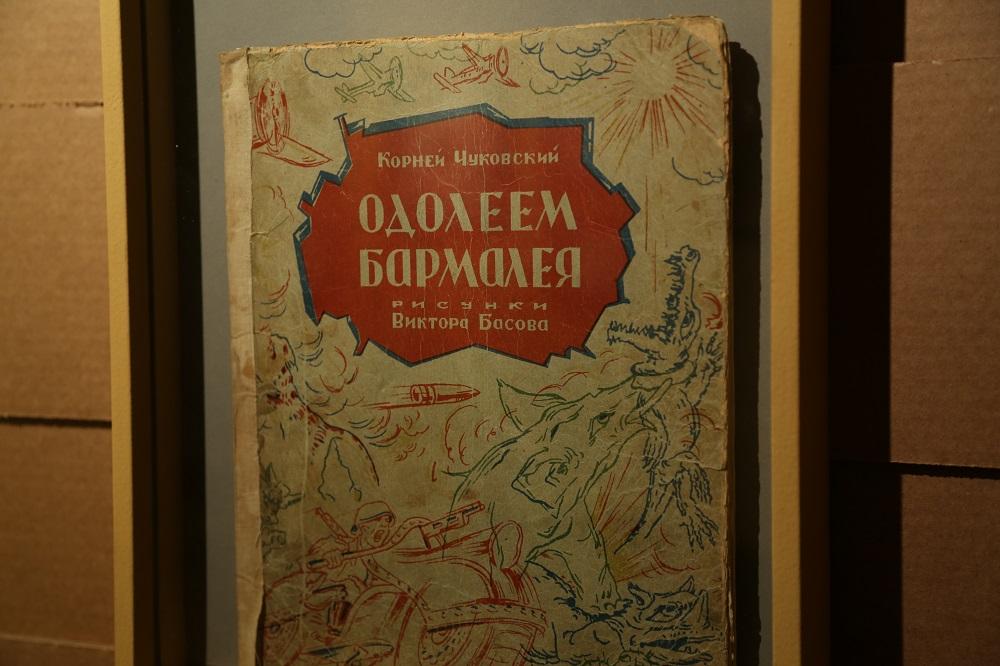 К. И. Чуковский «Одолеем Бармалея!». 1943. Ташкент.