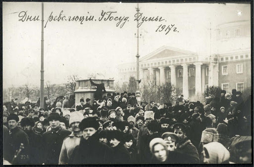 Петроград, февраль 1917 г. <br>