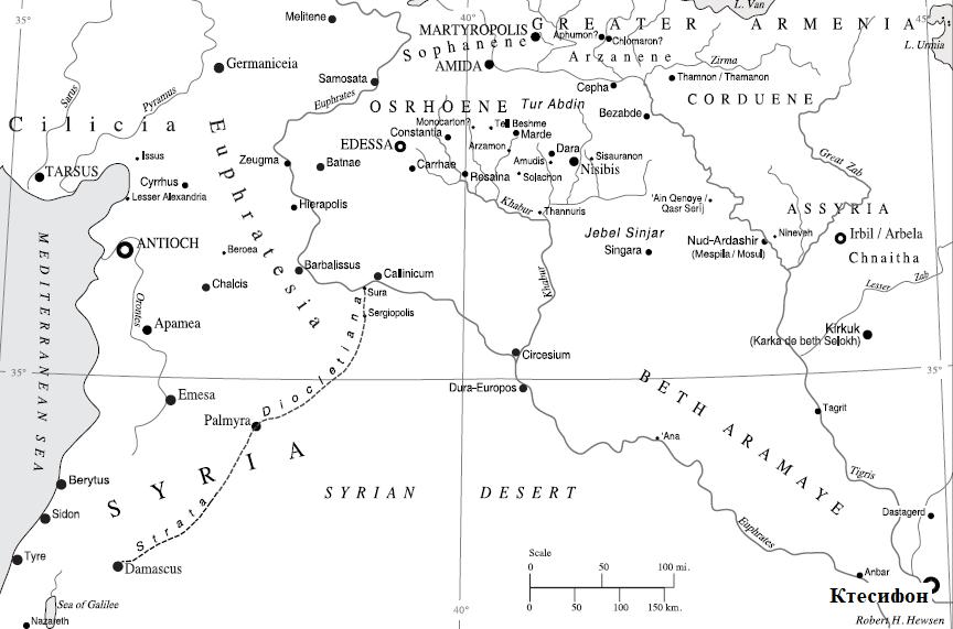 Ближний Восток в IV веке.