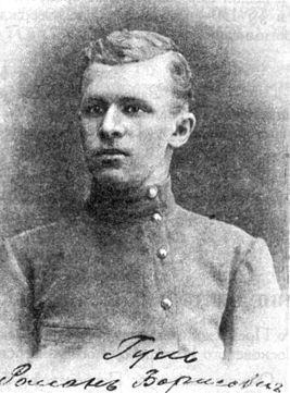 Роман Борисович Гуль. <br>