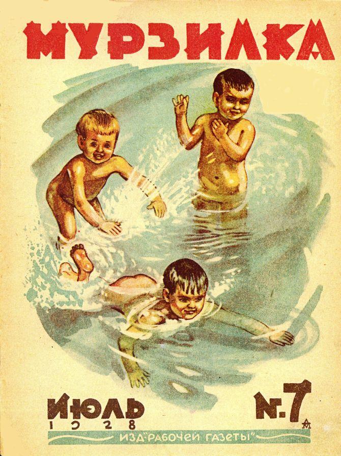 Обложка журнала «Мурзилка».