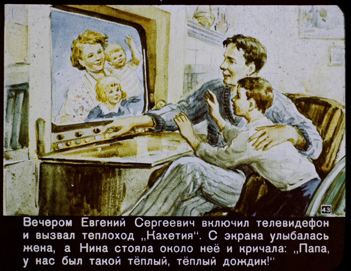 Телевидеофон, диафильм «В 2017 году», 1960.