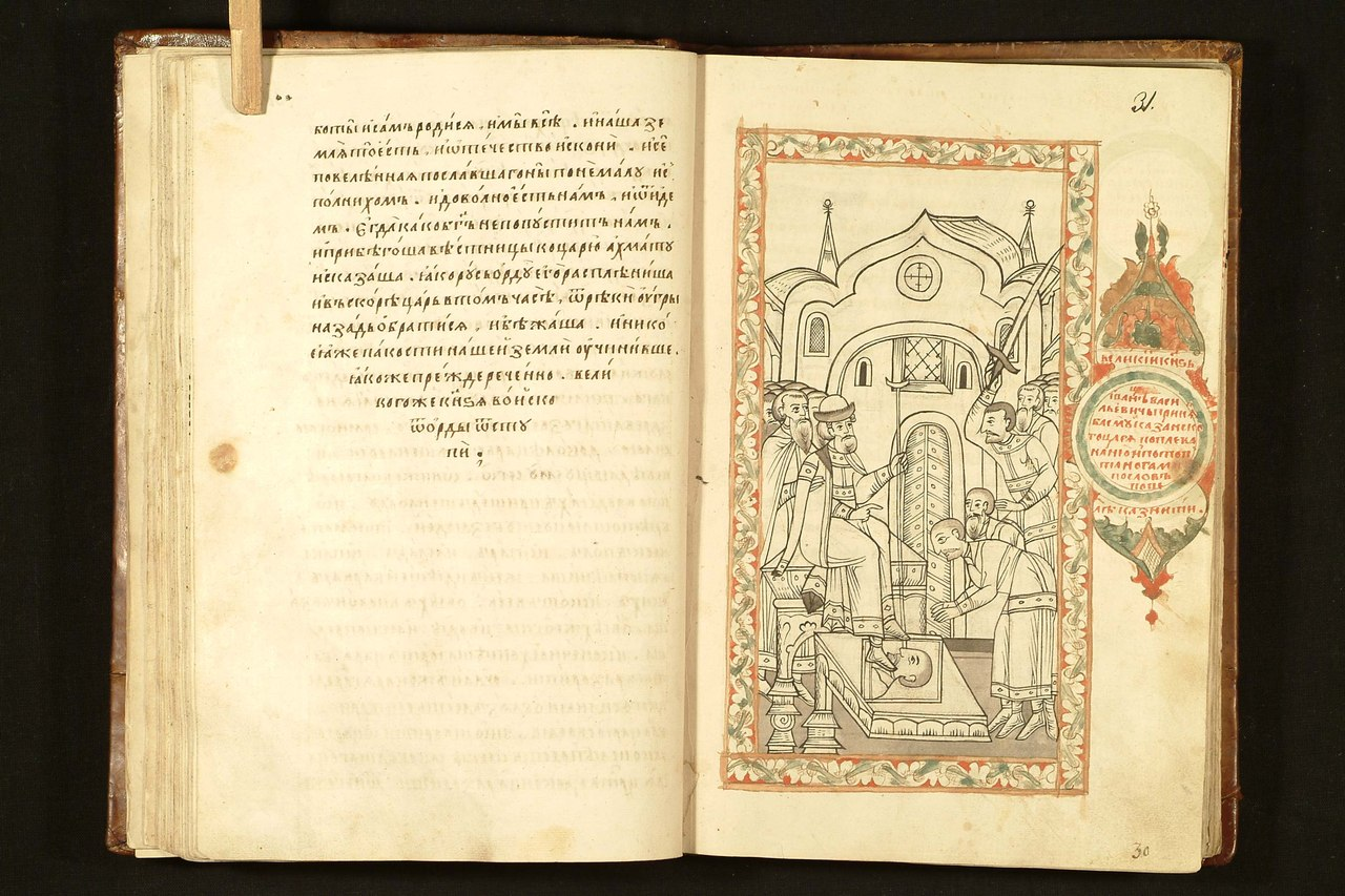 Страница из «Истории оКазанском царстве». XVII век.