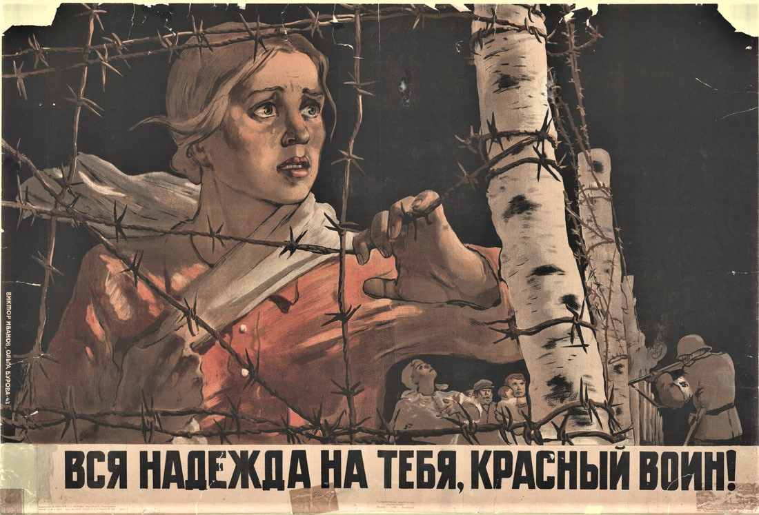 Советский плакат, 1943.