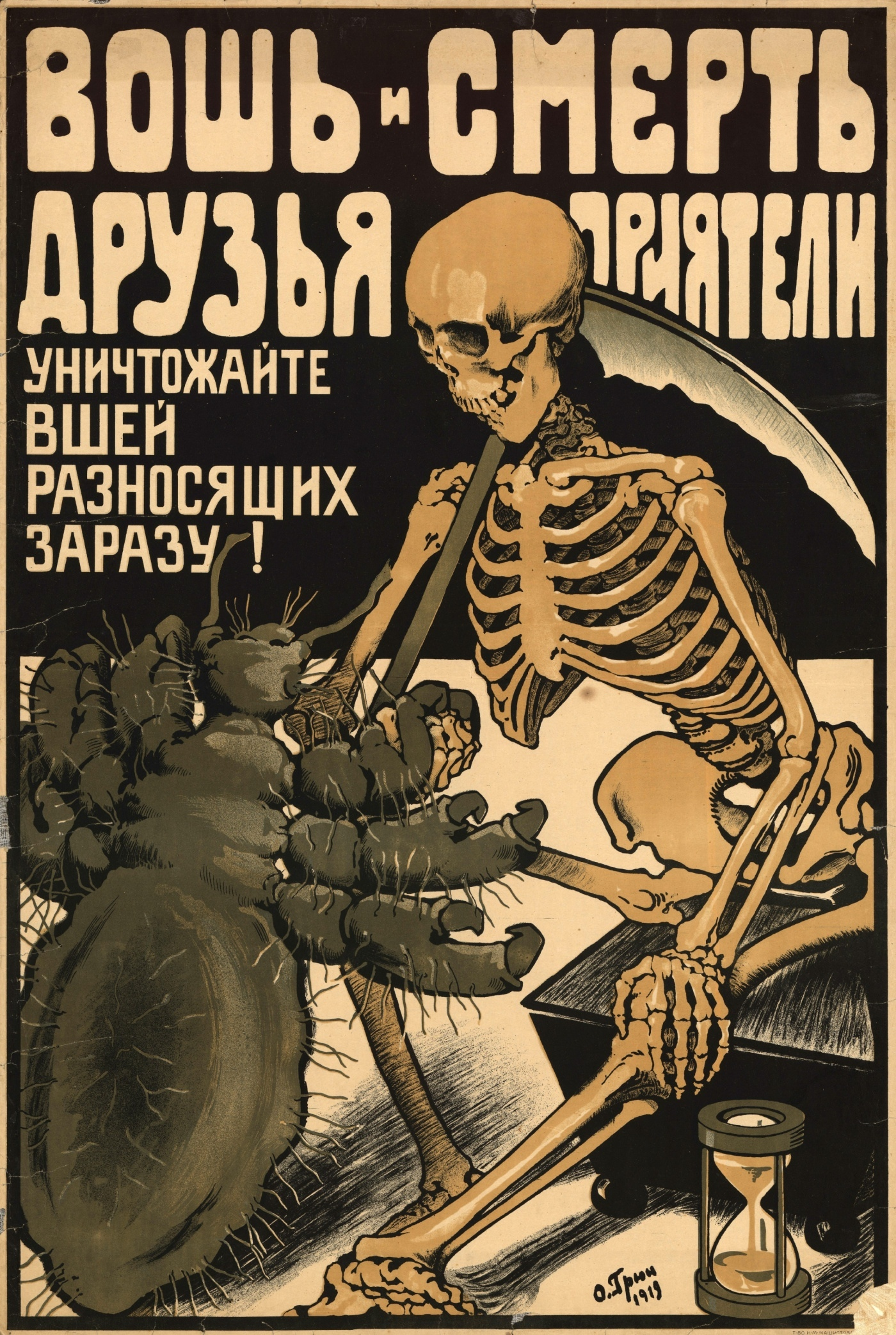 Плакат 1919 г.