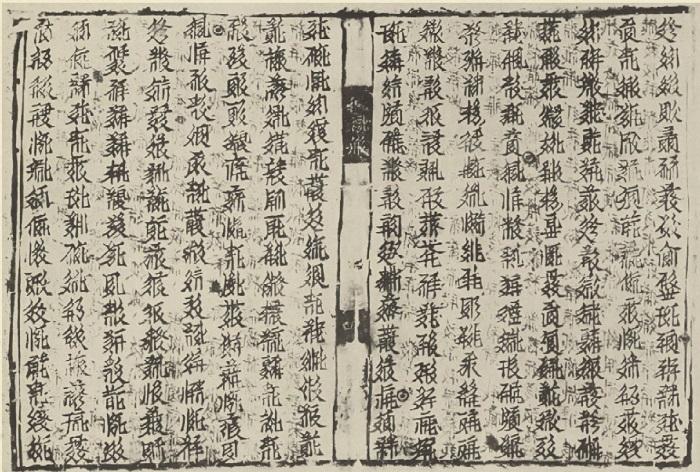 Тангутская рукопись, найденная в Хара-Хото. <br>