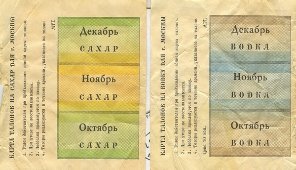 coupons-ussr.jpg
