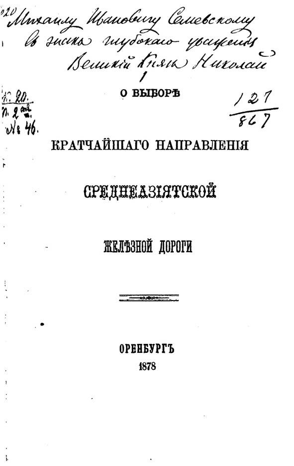 Обложка брошюры с автографом автора, 1878г.