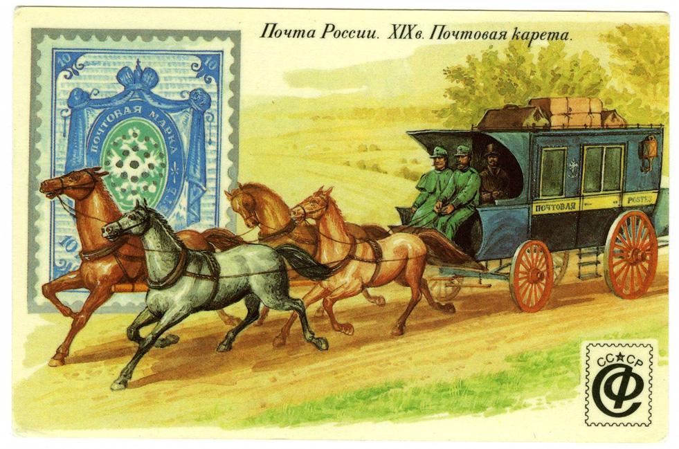 Почтовая марка, 1992.