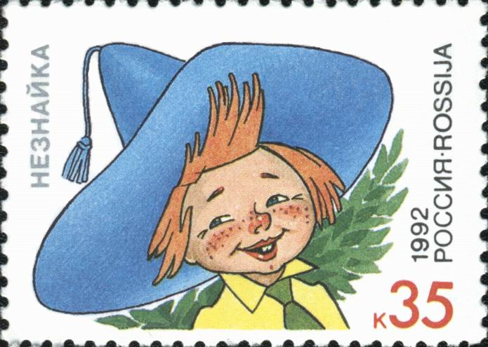 Russia_stamp_1992_No_17.jpg