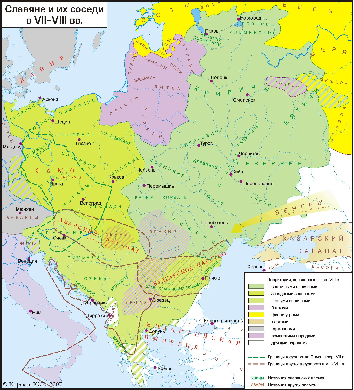 Центральная и Восточная Европа вVII— VIII веках.