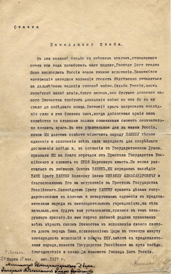 Отречение_от_престола_императора_Николая_II._2_марта_1917.jpg