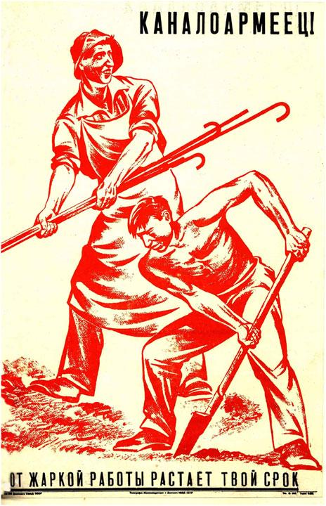 Плакат, выпущенный в типографии Дмитровлага.