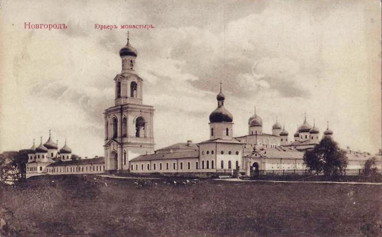 Юрьев монастырь на дореволюционной карточке.