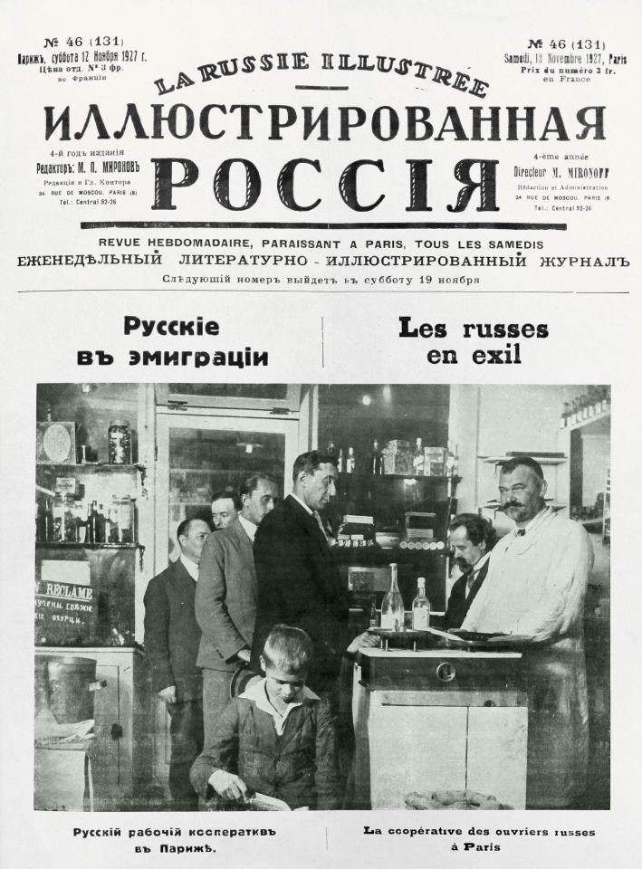 Русские в Париже.