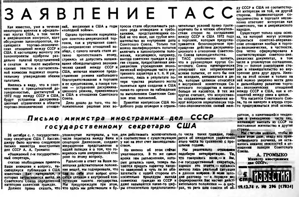 Выпуск «Известий».
