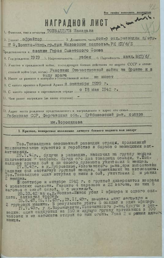 Наградной лист Топвалдыева.