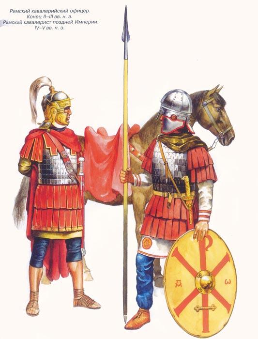 Римские кавалеристы. <br>