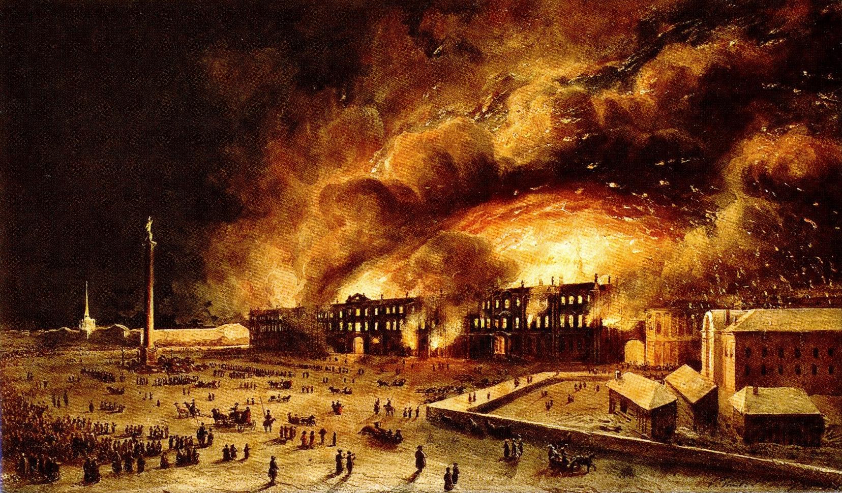 Пожар в Зимнем дворце.
