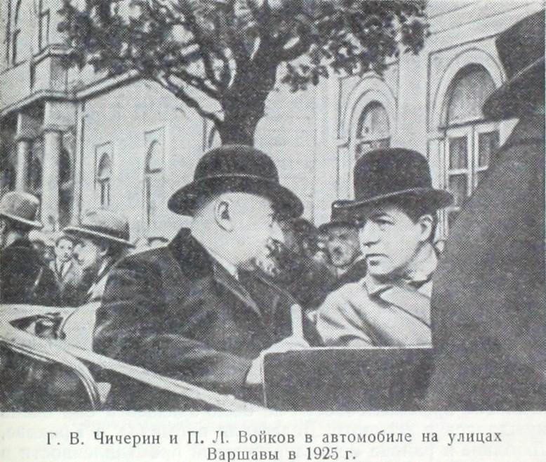Войков [справа].