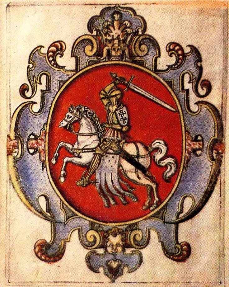Герб Великого княжества Литовского. Гербовник 1575 г.