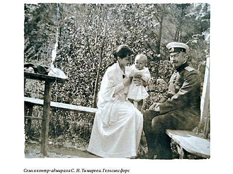 ФОТО1 Тимирева с мужем и сыном.jpg