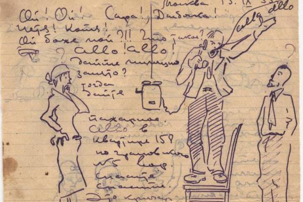 Письмо заключенного Константина Соболевского. <br>