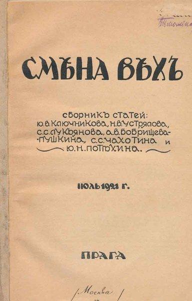 Сборник «Смена вех». <br>