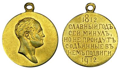 Медаль 1912 года.