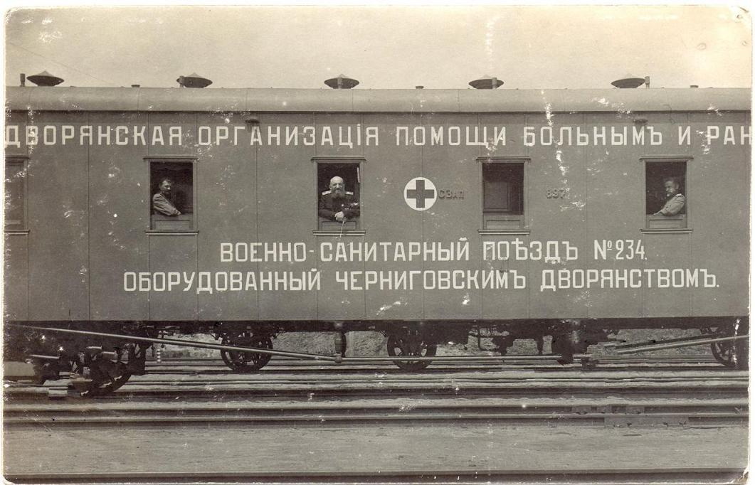 Военно-санитарный поезд, начало ХХ в.