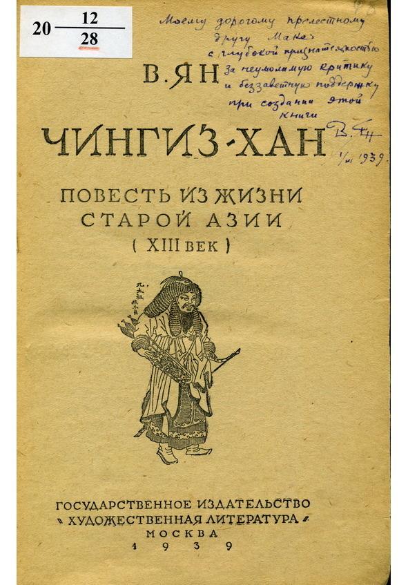 Роман «Чингисхан».