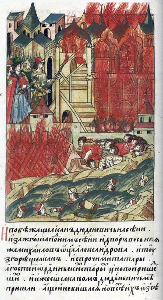 Антиордынское восстание в Твери— миниатюра изЛицевого Летописного Свода.