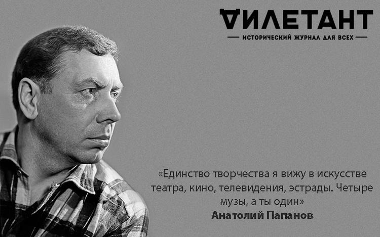 Картинки по запросу Анатолий Папанов некоторые цитаты. картинки