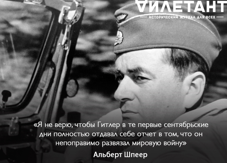 albert speers rise to prominence Albert speer can be interpreted in various ways due to the events that occurred in the third reich there will always be differing views placed on speer and the decisions he made, whether it presents speer positively or negatively.