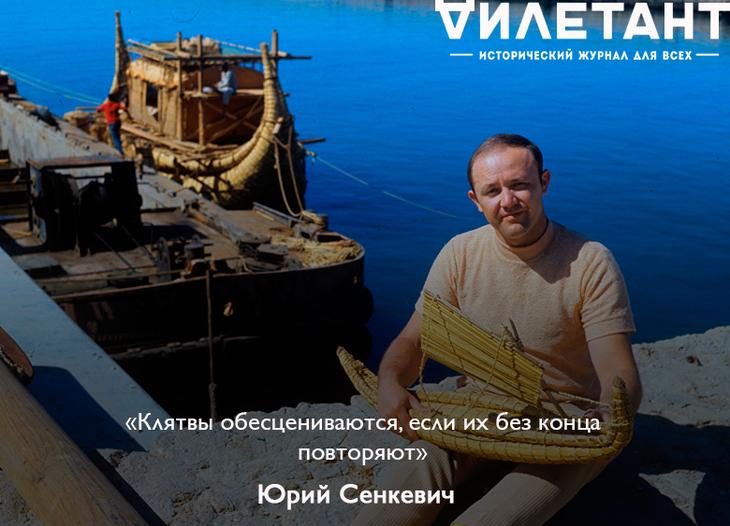 Юрий Сенкевич - цитата дня