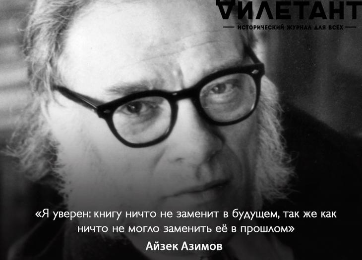 Картинки по запросу Айзек Азимов цитаты